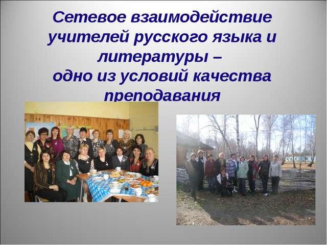 Сетевое взаимодействие учителей русского языка и литературы – одно из условий...