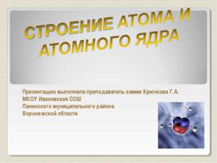 Презентацию выполнила преподаватель химии Крючкова Г.А. МКОУ Ивановская СОШ П