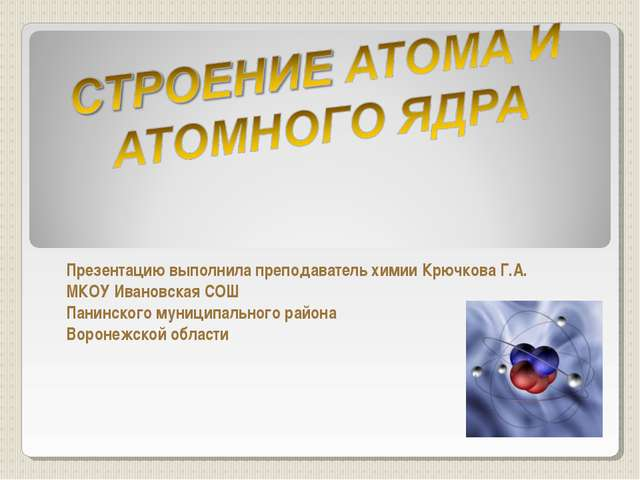 Презентацию выполнила преподаватель химии Крючкова Г.А. МКОУ Ивановская СОШ П...