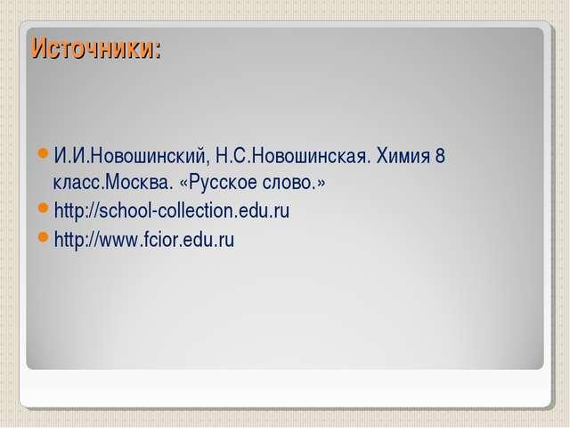 Источники: И.И.Новошинский, Н.С.Новошинская. Химия 8 класс.Москва. «Русское с...