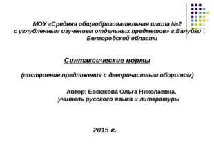 МОУ «Средняя общеобразовательная школа №2 с углубленным изучением отдельных