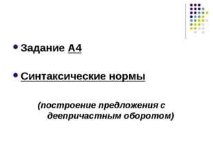 Задание А4 Синтаксические нормы (построение предложения с деепричастным оборо