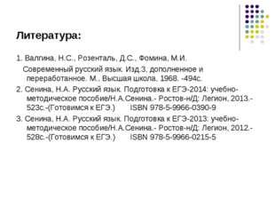 Литература: 1. Валгина, Н.С., Розенталь, Д.С., Фомина, М.И. Современный русск