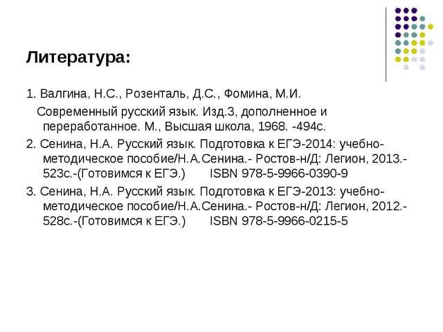 Литература: 1. Валгина, Н.С., Розенталь, Д.С., Фомина, М.И. Современный русск...
