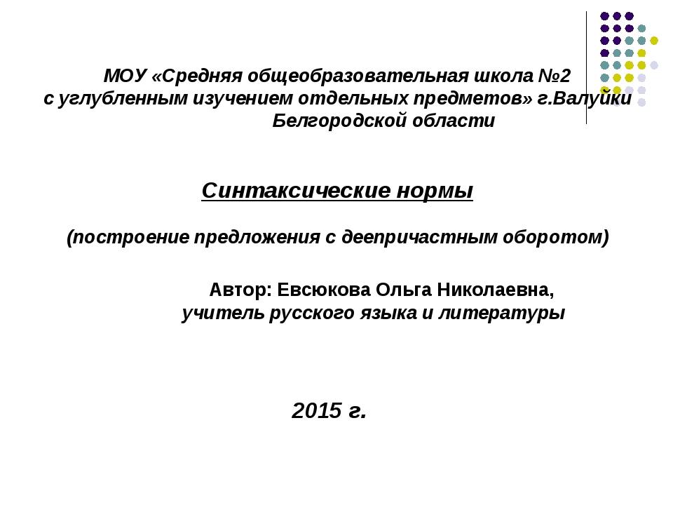МОУ «Средняя общеобразовательная школа №2 с углубленным изучением отдельных...