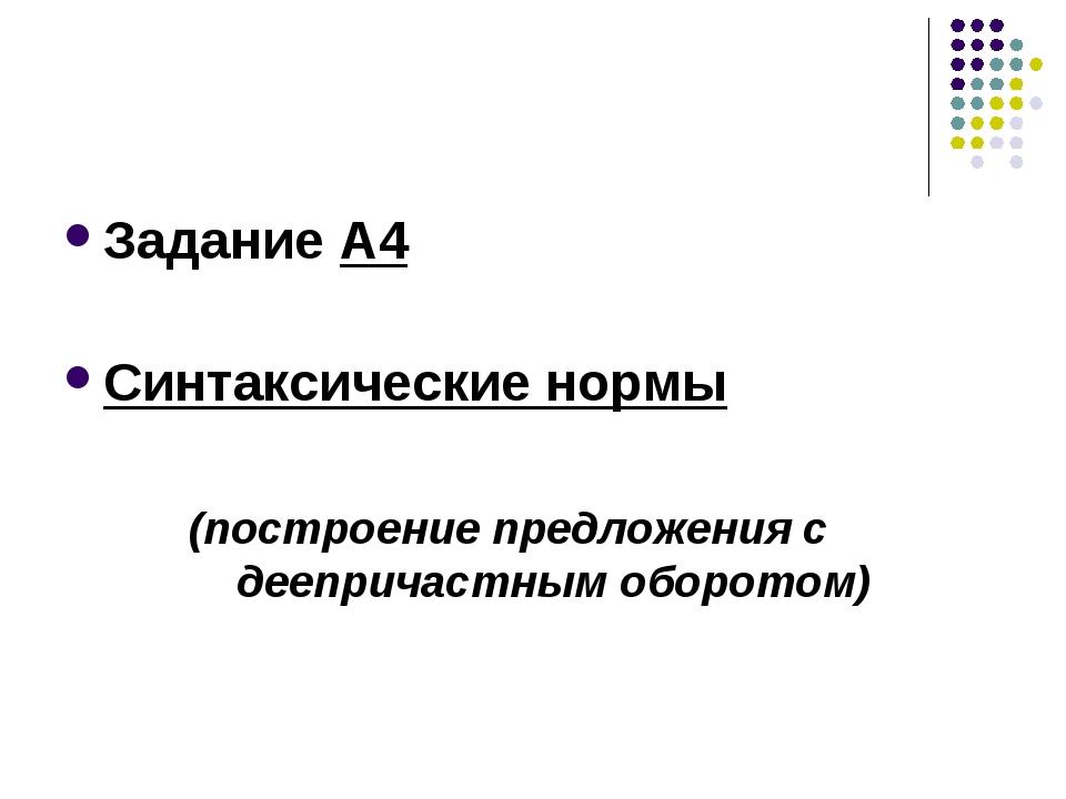 Задание А4 Синтаксические нормы (построение предложения с деепричастным оборо...