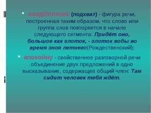 анадИплозис (подхват)- фигура речи, построенная таким образом, что слово ил