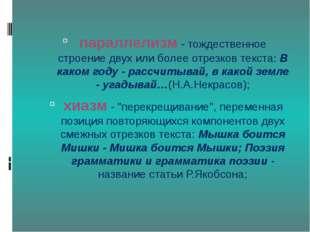 параллелизм- тождественное строение двух или более отрезков текста:В каком