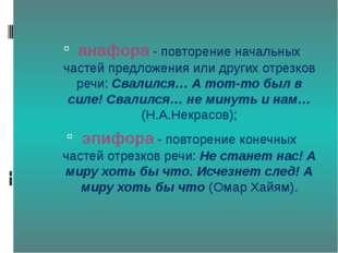 анафора- повторение начальных частей предложения или других отрезков речи: