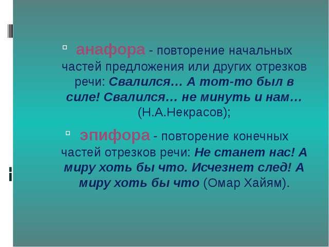 анафора- повторение начальных частей предложения или других отрезков речи:...