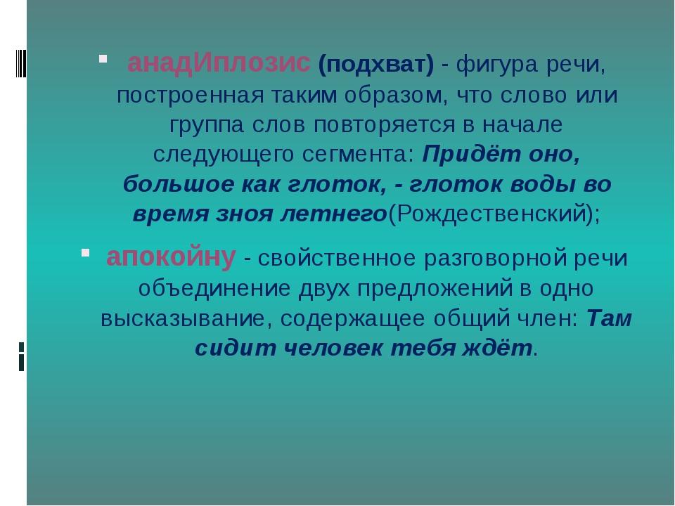 анадИплозис (подхват)- фигура речи, построенная таким образом, что слово ил...