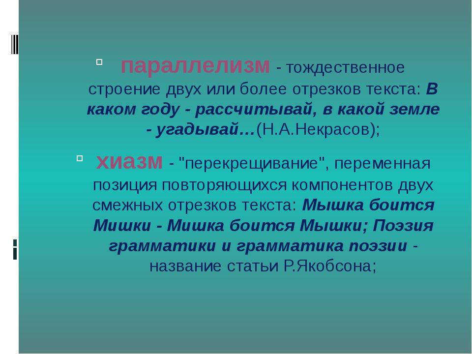 параллелизм- тождественное строение двух или более отрезков текста:В каком...