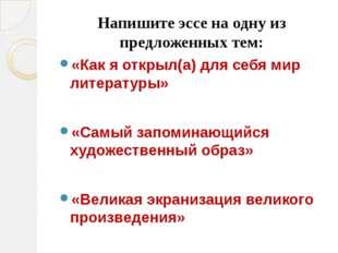 Напишите эссе на одну из предложенных тем: «Как я открыл(а) для себя мир лите