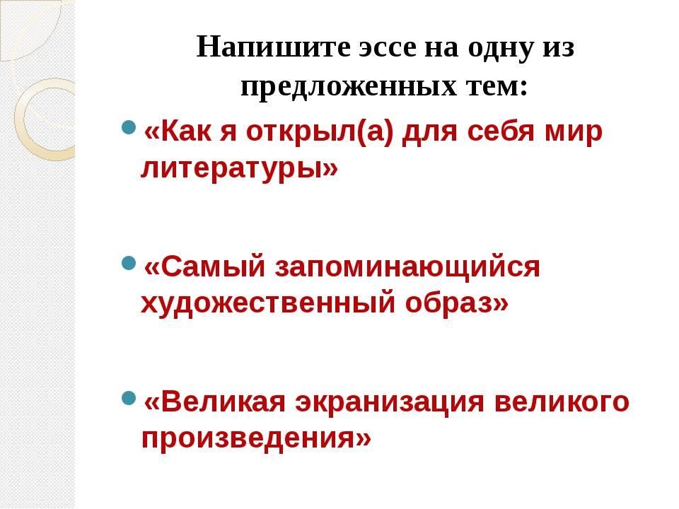 Напишите эссе на одну из предложенных тем: «Как я открыл(а) для себя мир лите...