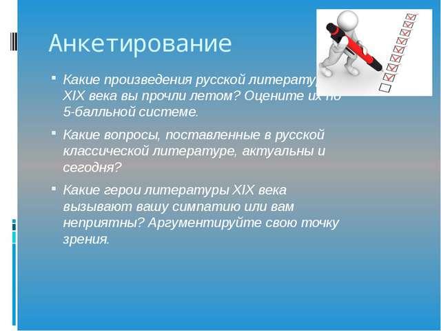 Анкетирование Какие произведения русской литературы XIX века вы прочли летом?...