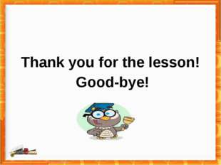 Thank you for the lesson! Good-bye!