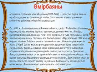 Өмірбаяны Мұқағали Сүлейменұлы Мақатаев (1931-1976) – қазақтың лирик ақыны, м
