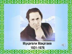 Мұқағали Мақатаев 1931-1976
