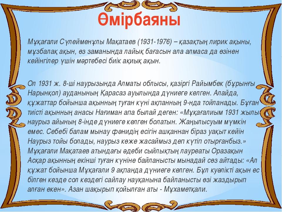 Өмірбаяны Мұқағали Сүлейменұлы Мақатаев (1931-1976) – қазақтың лирик ақыны, м...
