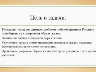 Цель и задачи: Раскрыть перед учащимися проблему табакокурения в России и при