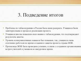 3. Подведение итогов Проблема по табакокурению в России была нами раскрыта. У
