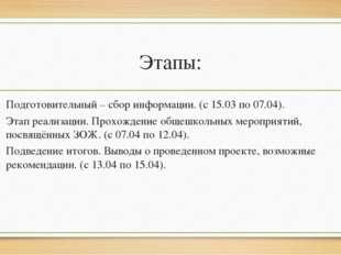 Этапы: Подготовительный – сбор информации. (с 15.03 по 07.04). Этап реализаци