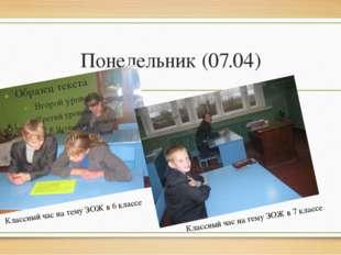 Понедельник (07.04) Классный час на тему ЗОЖ в 6 классе Классный час на тему