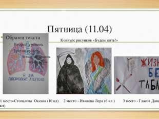 Пятница (11.04) Конкурс рисунков «Будем жить!» 1 место-Стопалова Оксана (10 к