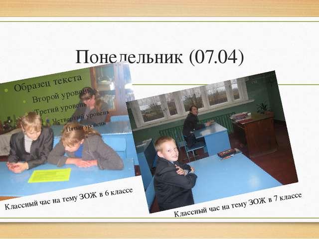 Понедельник (07.04) Классный час на тему ЗОЖ в 6 классе Классный час на тему...
