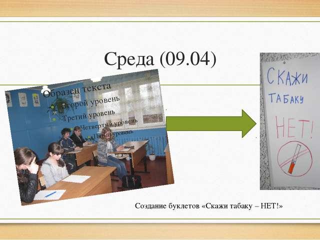 Среда (09.04) Создание буклетов «Скажи табаку – НЕТ!»