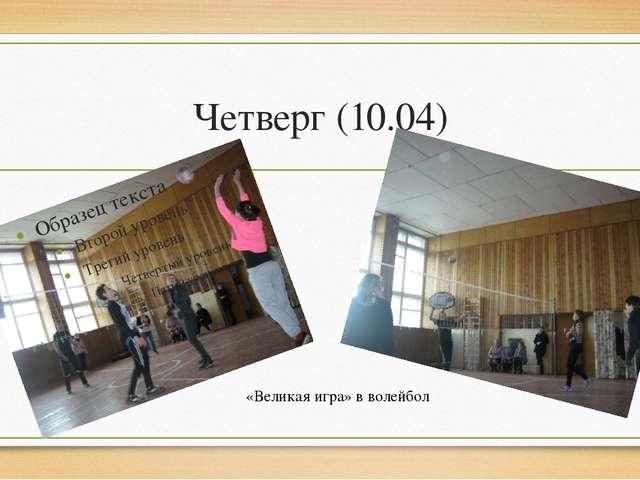 Четверг (10.04) «Великая игра» в волейбол