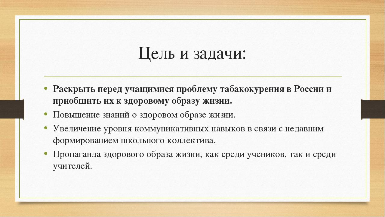 Цель и задачи: Раскрыть перед учащимися проблему табакокурения в России и при...
