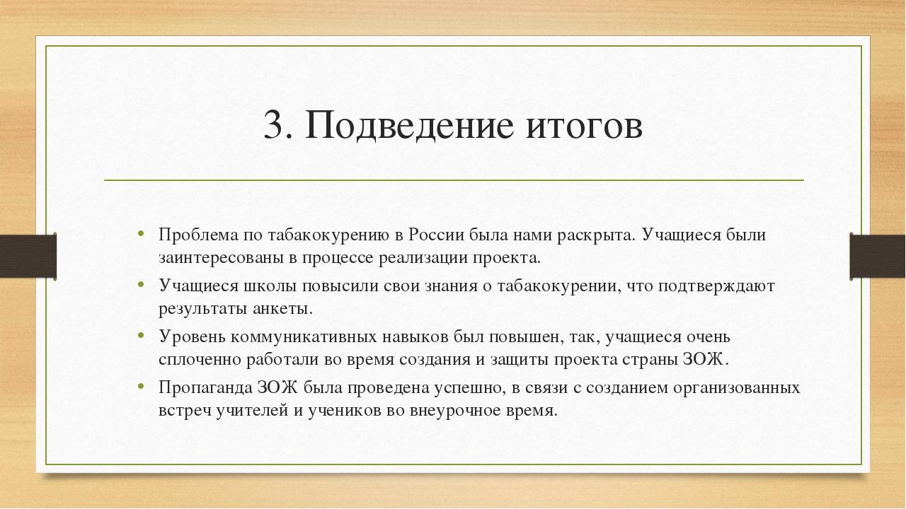 3. Подведение итогов Проблема по табакокурению в России была нами раскрыта. У...