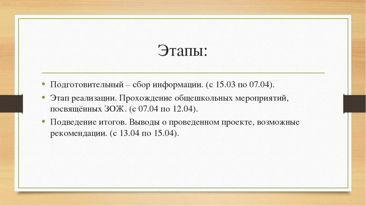 Этапы: Подготовительный – сбор информации. (с 15.03 по 07.04). Этап реализаци...