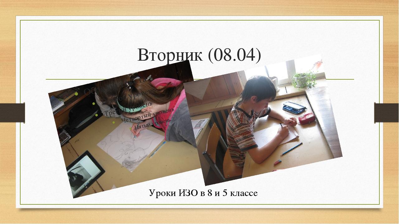Вторник (08.04) Уроки ИЗО в 8 и 5 классе
