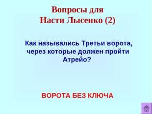 Вопросы для Насти Лысенко (2) Как назывались Третьи ворота, через которые дол
