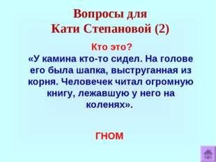Вопросы для Кати Степановой (2) Кто это? «У камина кто-то сидел. На голове ег