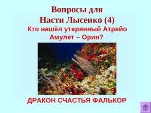 Вопросы для Насти Лысенко (4) Кто нашёл утерянный Атрейо Амулет – Орин? ДРАКО