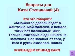 Вопросы для Кати Степановой (4) Кто это говорит? «Множество дверей ведёт в Фа