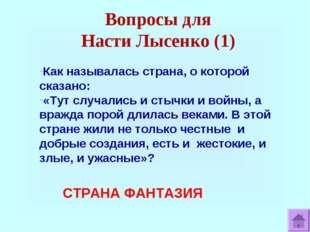 Вопросы для Насти Лысенко (1) Как называлась страна, о которой сказано: «Тут