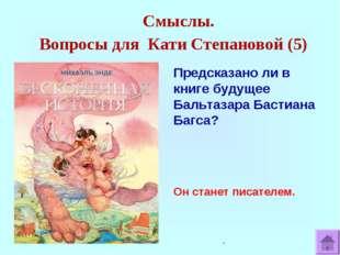 Смыслы. Вопросы для Кати Степановой (5) Предсказано ли в книге будущее Бальта