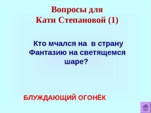 Вопросы для Кати Степановой (1) Кто мчался на в страну Фантазию на светящемся