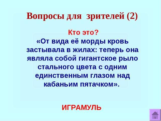 Вопросы для зрителей (2) Кто это? «От вида её морды кровь застывала в жилах:...