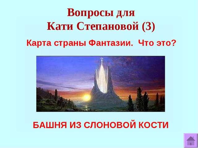 Вопросы для Кати Степановой (3) Карта страны Фантазии. Что это? БАШНЯ ИЗ СЛОН...