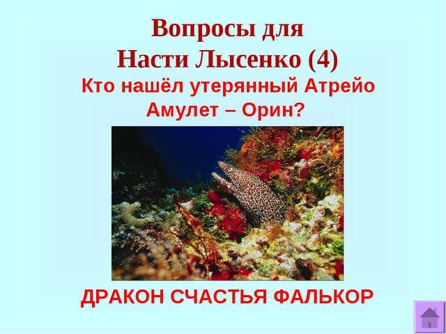 Вопросы для Насти Лысенко (4) Кто нашёл утерянный Атрейо Амулет – Орин? ДРАКО...