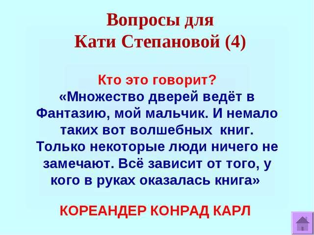 Вопросы для Кати Степановой (4) Кто это говорит? «Множество дверей ведёт в Фа...