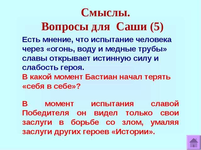 Смыслы. Вопросы для Саши (5) Есть мнение, что испытание человека через «огонь...