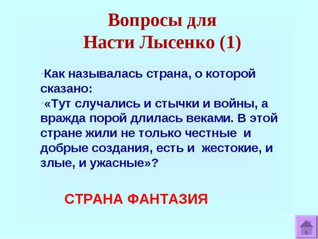 Вопросы для Насти Лысенко (1) Как называлась страна, о которой сказано: «Тут...