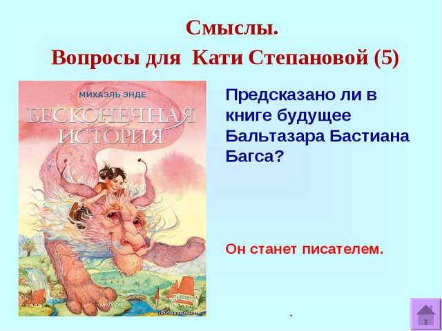 Смыслы. Вопросы для Кати Степановой (5) Предсказано ли в книге будущее Бальта...