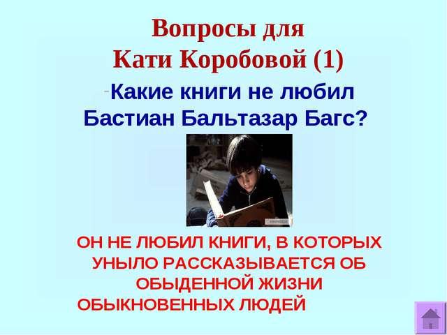 Вопросы для Кати Коробовой (1) Какие книги не любил Бастиан Бальтазар Багс? О...